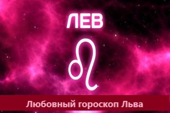 Любовный гороскоп Льва 2021