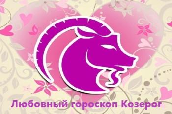 Любовный гороскоп на 2022 год Козерог