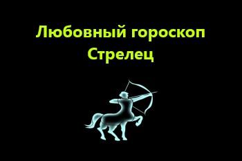 Любовный гороскоп на 2022 год Стрелец