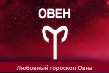 Любовный гороскоп Овна 2021