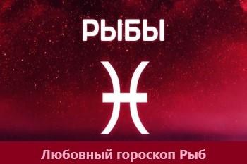 Любовный гороскоп Рыб 2021