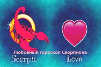 Любовный гороскоп Скорпиона 2021