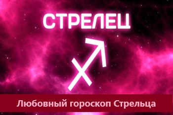 Любовный гороскоп Стрельца 2021