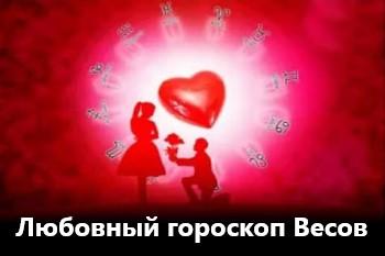 Любовный гороскоп Весов 2021