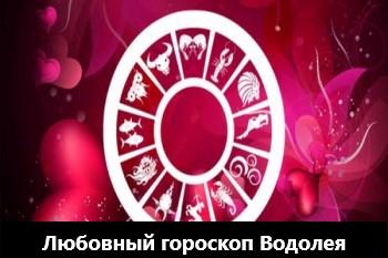 Любовный гороскоп Водолея 2021