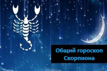 Общий гороскоп Скорпиона на 2021 год