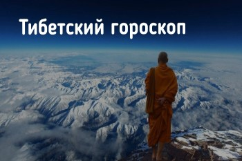 Тибетский гороскоп 2021