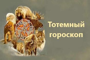 Тотемный гороскоп