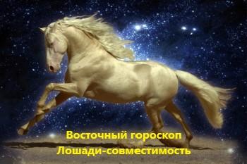 Восточный гороскоп Лошади-совместимость
