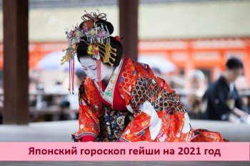 Японский гороскоп гейши на 2021 год