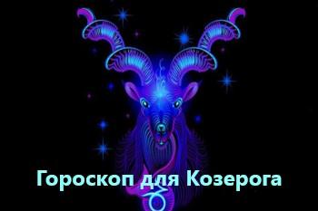 Гороскоп для Козерога