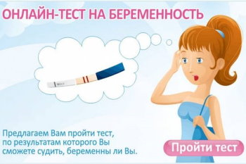 онлайн тест на беременность